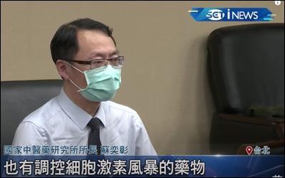 中藥方能治療武漢肺炎?